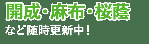 開成・麻布・桜蔭など随時更新中!