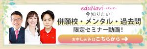 今知りたい!併願校・メンタル・過去問 限定セミナー動画!
