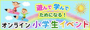 オンライン小学生イベント