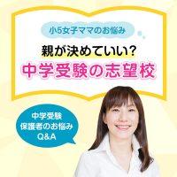 「中学受験、わが子に合う学校は親が決められるもの? 安浪京子先生からのアドバイス」記事サムネイル