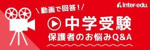 動画で回答!中学受験 保護者のお悩みQ&A