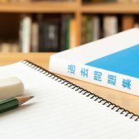 「【中学受験】合格へ導く過去問対策、親がやるべきこととは?」記事サムネイル