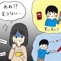「親の財布からお金を盗むなんて!まじめな息子がなぜ…?実は経験者が多い事実も判明」記事サムネイル